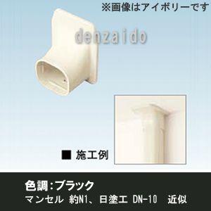 オーケー器材 配管化粧ダクト スカイダクト TLシリーズ シーリングキャップ 9型 ブラック K-T...