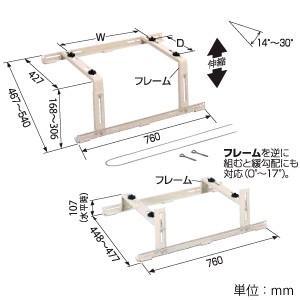 日晴金属 クーラーキャッチャー 傾斜屋根用 C-YG
