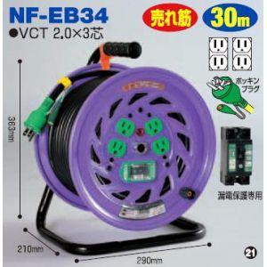 日動工業 100V 一般型ドラム アース付 漏電保護専用 30m 標準型ドラム(屋内型) NF-EB34|dendenichiba