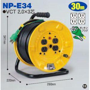 日動工業 100V 一般型ドラム アース付 30m 標準型ドラム(屋内型) NP-E34|dendenichiba