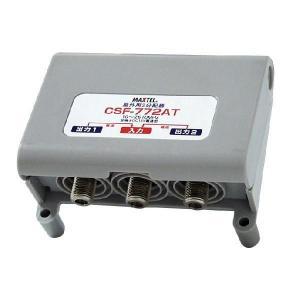 MAXTEL CS/BS/地デジ/UV対応 屋外用2分配器 CSF-772AT-EP|dendenichiba