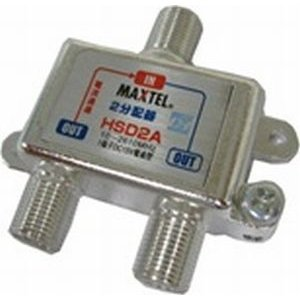 MAXTEL CS/BS/地デジ対応 2分配器(1端子電流通過型) HSD2A-P|dendenichiba