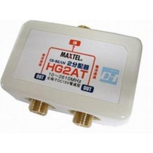 MAXTEL CS/BS/地デジ対応 2分配器(全端子電流通過型) HG2AT-EP|dendenichiba