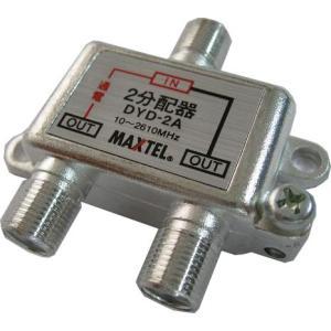 MAXTEL CS/BS/地デジ対応 2分配器(1端子電流通過型) DYD-2A|dendenichiba