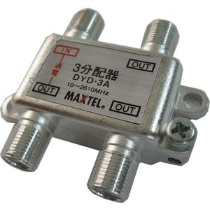 MAXTEL CS/BS/地デジ対応 3分配器(1端子電流通過型) DYD-3A|dendenichiba