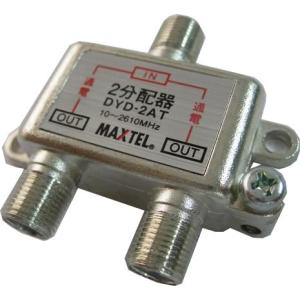 MAXTEL CS/BS/地デジ対応 2分配器(全端子電流通過型) DYD-2AT|dendenichiba