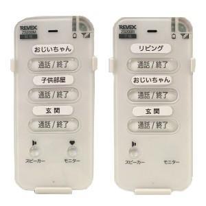 リーベックス ワイヤレストーク 室内セット 親機+子機 充電式 携帯端末 配線不要 ZS200MR|dendenichiba