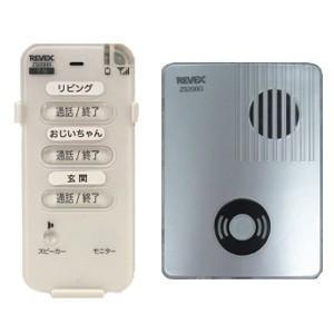 リーベックス ワイヤレストーク 玄関セット 親機+防雨型玄関子機 充電式 携帯端末 配線不要 ZS200MG|dendenichiba