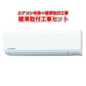 エアコン取付工事費込みセット 三菱重工冷熱 ビーバーエアコン 冷房時おもに14畳用 2019年モデル...