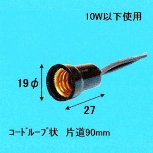 アサヒ E12 中豆規格ソケット 10W以下使用 黒 016210_asahi|dendenichiba