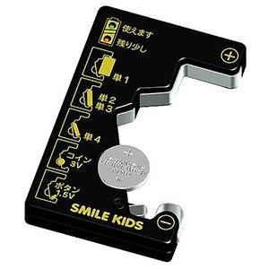 旭電機化成 コイン電池が測れる電池チェッカー 電池不要タイプ 測定可能電池:単1〜4形乾電池・ボタン電池 ADC-10|dendenichiba