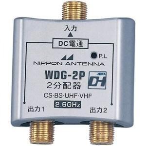 日本アンテナ 2分配器 CS・BS対応 全電通タイプ 屋内用 DC専用 金メッキ仕様 WDG-2P|dendenichiba
