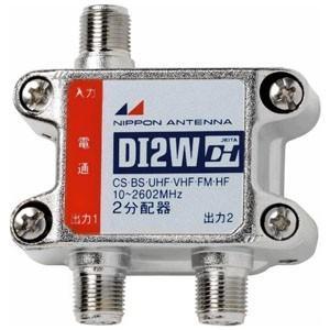 日本アンテナ 2分配器 CS・BS対応 1端子電通タイプ 屋内用 DI2W-SP|dendenichiba