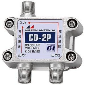 日本アンテナ 2分配器 CS・BS対応 全電通タイプ 屋内用 DC専用 CD-2P-SP|dendenichiba
