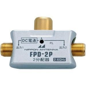 日本アンテナ 2分配器 CS・BS対応 全電通タイプ 屋内用 DC専用 コンセント挿し込み型 金メッキ仕様 FPD-2P|dendenichiba