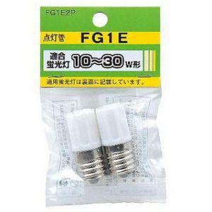 ヤザワ 点灯管/グロー球 10W〜30W用 E17口金 2個入 FG1E2P|dendenichiba