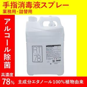 ヤザワ  高濃度アルコール78% 業務用 リームテック コック無し 5L RT5L* dendenichiba