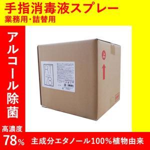ヤザワ 高濃度アルコール78% 業務用 リームテック コック無し 10L RT10L* dendenichiba