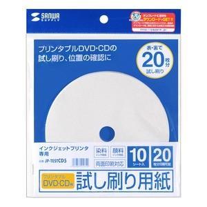 サンワサプライ プリンタブルCD-R試し刷り用...の関連商品7