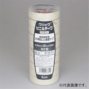 因幡電工 10巻セット ポリ塩化ビニル粘着テープ クリック 電気絶縁用 19mm×20m アイボリー クリックVT19×20アイボリー_10set dendenichiba