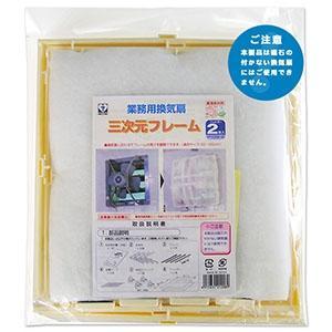 カースル 業務用換気扇フィルター 3次元フレームタイプ 羽根径35〜65cm用 K206-2D|dendenichiba
