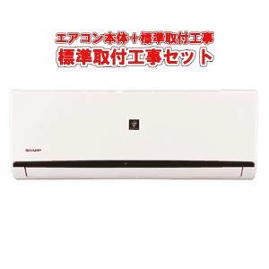 エアコン取付工事費込みセット シャープ ルームエアコン 冷房時おもに6畳用 2019年モデル AY-...