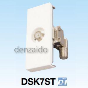 マスプロ 直列ユニット テレビ端子 電流カット テレビ端子:1/コンセントプレート:3個用 DSK7ST-B