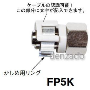 マスプロ F型プラグ 5Cケーブル用 かしめリング一体型 FP5K