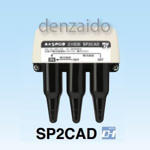 マスプロ 2分配器 全端子電流通過型 屋外・屋内用 SP2CAD|dendenichiba