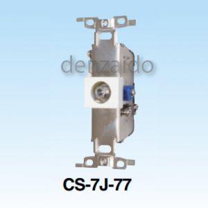 生産完了品 受注生産品 マスプロ 直列ユニット 分岐端子付 中間用 テレビ端子:1/コンセントプレート:1個用 CS-7J-77|dendenichiba