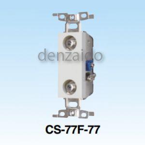 生産完了品 受注生産品 マスプロ 直列ユニット 分岐端子付 中間用 テレビ端子:2/コンセントプレート:3個用 CS-77F-77|dendenichiba