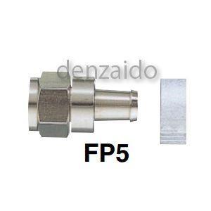 マスプロ F型プラグ 5Cケーブル用 FP5