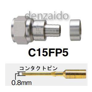 マスプロ F型コネクター C15形 5Cケーブル(S5CFB、S5CFV)用 コネクタピン付 C15FP5|dendenichiba