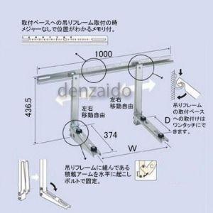 バクマ工業 エアコン室外ユニット架台 壁面用 ZAM製 B-KZAM|dendenichiba