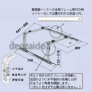 バクマ工業 エアコン室外ユニット架台 傾斜屋根用 ZAM製 B-YZAM2|dendenichiba