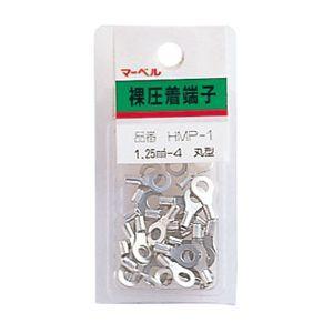 マーベル 裸圧着端子 ミニパック 丸型 1.25-4 30個入り HMP-1|dendenichiba