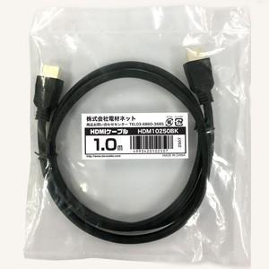電材堂 HDMIケーブル 4K放送対応 樹脂モールドタイプ 1m ブラック HDM10250BK|dendenichiba