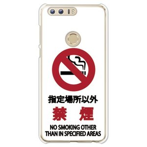 HUAWEI honor8 ケース カバー (禁煙)