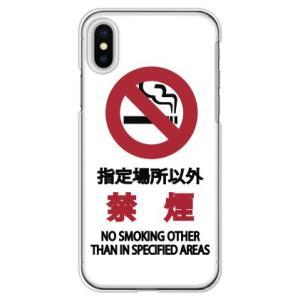 apple iPhone X ケース (禁煙)