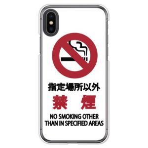 apple iPhone Xs ケース (禁煙)