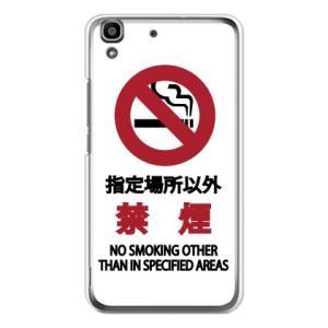 HUAWEI Y6 ケース カバー (禁煙)
