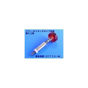2CT10-M10 挿入工具 M10用タングレスインサート対応 アキュレイト|dendokiki