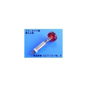 2CT10-M6F 挿入工具(フリータイプ) M6用タングレスインサート対応 アキュレイト dendokiki