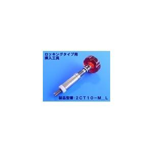 2CT10-M8L 挿入工具(ロッキングタイプ) M8用タングレスインサート対応 アキュレイト|dendokiki