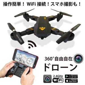 (あすつく)空撮ドローン WIFIカメラ付き 中型 スマホ ライブ映像 VISUO XS809HW ...