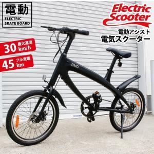 【あすつく】電動バイク【未来型】ZIMO 3段階調整電動アシ...