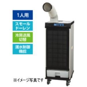 デンソー DENSO 10HF-SB1 スポットクーラー 標準型 床置きタイプ 単相100V|dendouki2