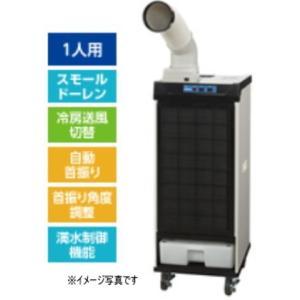 デンソー DENSO 10HR-SB1 スポットクーラー 自動首振り型 床置きタイプ 単相100V|dendouki2