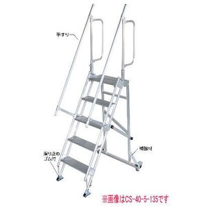 長谷川工業 CS-55-5-135 キャリスター 作業台 dendouki2