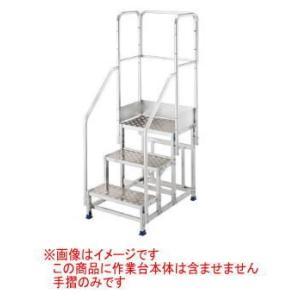 長谷川工業 DB2.0-T2-7MF フルセット手摺 dendouki2